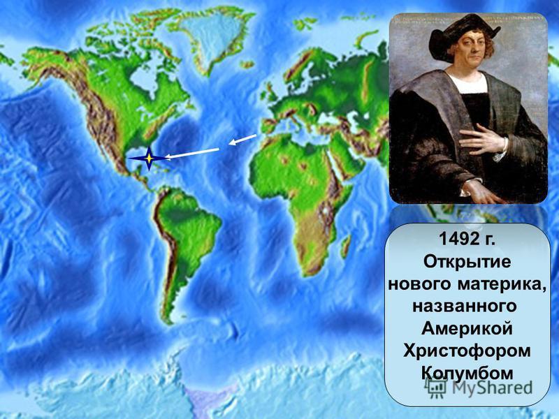 1492 г. Открытие нового материка, названного Америкой Христофором Колумбом