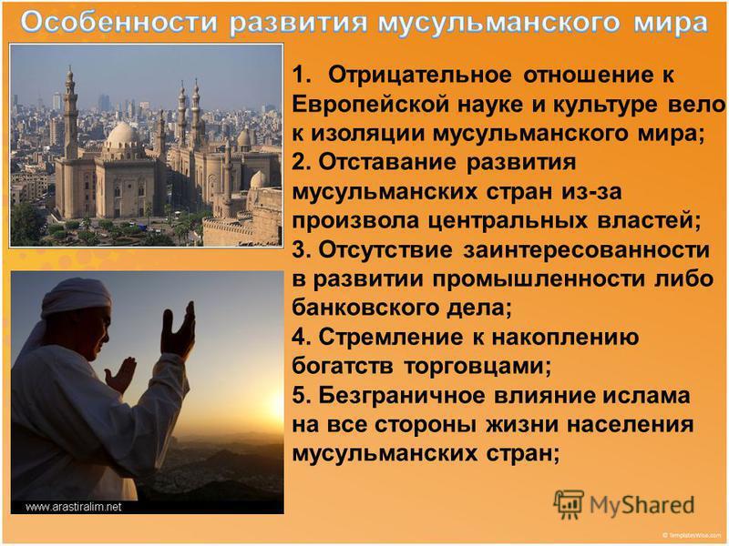 1. Отрицательное отношение к Европейской науке и культуре вело к изоляции мусульманского мира; 2. Отставание развития мусульманских стран из-за произвола центральных властей; 3. Отсутствие заинтересованности в развитии промышленности либо банковского