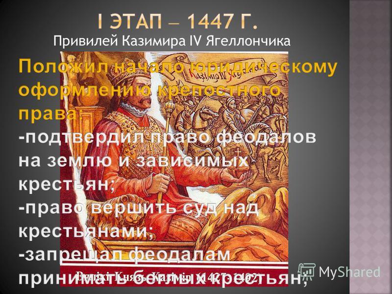 Привилей Казимира IV Ягеллончика