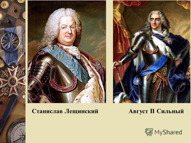 Станислав Лещинский Август II Сильный
