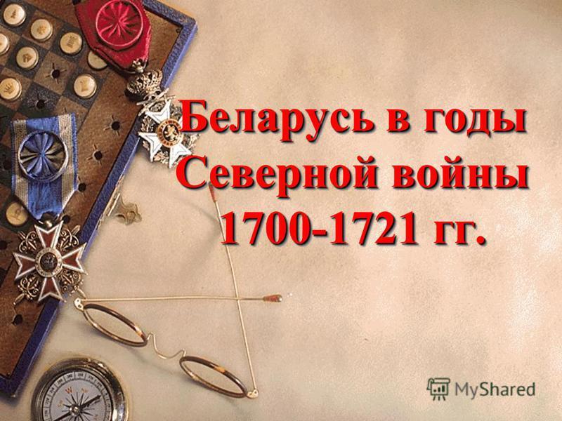 Беларусь в годы Северной войны 1700-1721 гг.