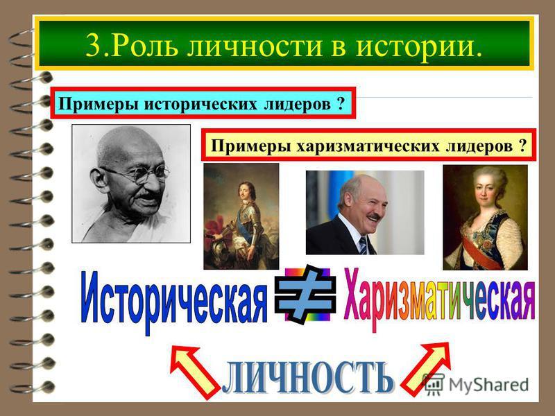 3. Роль личности в истории. Примеры харизматических лидеров ? Примеры исторических лидеров ?