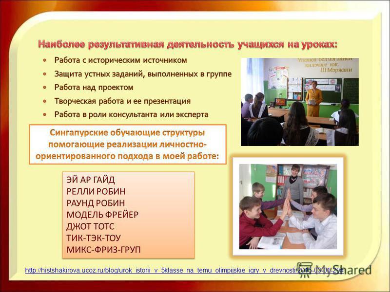 http://histshakirova.ucoz.ru/blog/urok_istorii_v_5klasse_na_temu_olimpijskie_igry_v_drevnosti/2015-03-01-20#