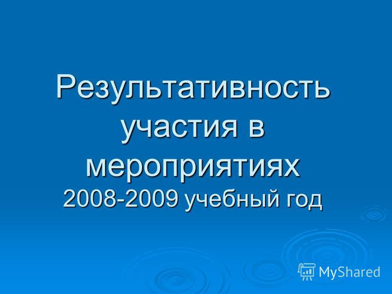 Результативность участия в мероприятиях 2008-2009 учебный год