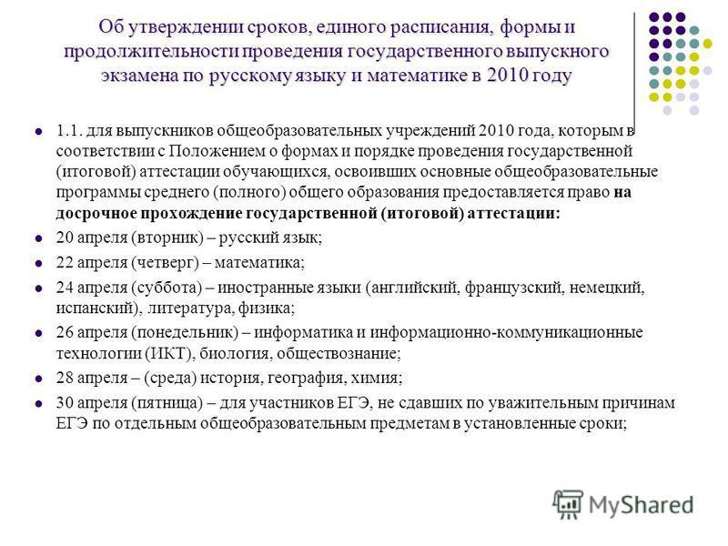 Об утверждении сроков, единого расписания, формы и продолжительности проведения государственного выпускного экзамена по русскому языку и математике в 2010 году 1.1. для выпускников общеобразовательных учреждений 2010 года, которым в соответствии с По