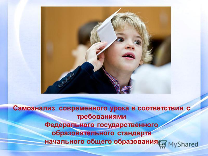Cамоанализ современного урока в соответствии с требованиями Федерального государственного образовательного стандарта начального общего образования