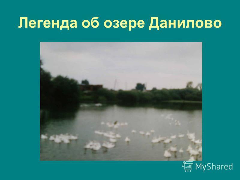 Легенда об озере Данилово