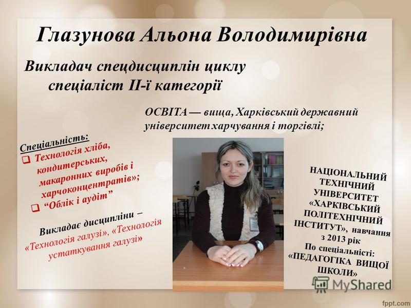 Викладач спецдисциплін циклу спеціаліст ІІ-ї категорії ОСВІТА вища, Харківський державний університет харчування і торгівлі; НАЦІОНАЛЬНИЙ ТЕХНІЧНИЙ УНІВЕРСИТЕТ «ХАРКІВСЬКИЙ ПОЛІТЕХНІЧНИЙ ІНСТИТУТ», навчання з 2013 рік По спеціальністі: «ПЕДАГОГІКА ВИ