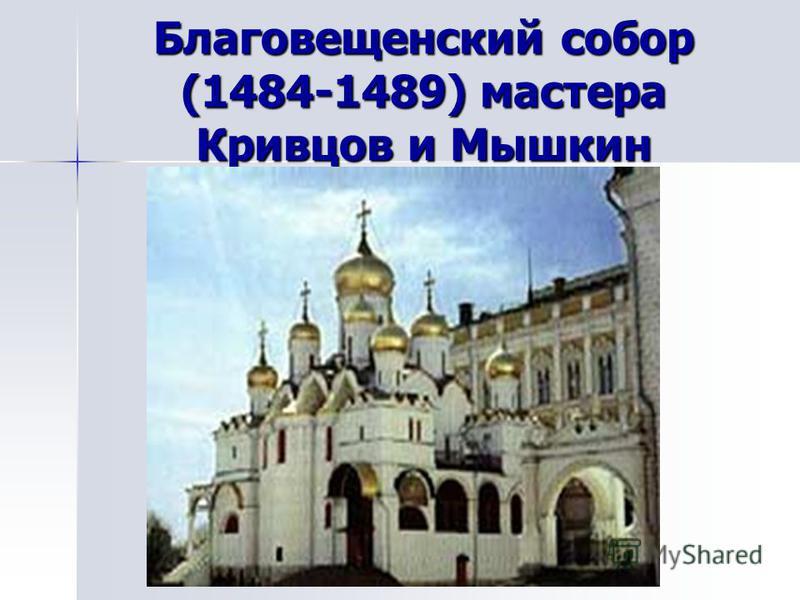 Благовещенский собор (1484-1489) мастера Кривцов и Мышкин