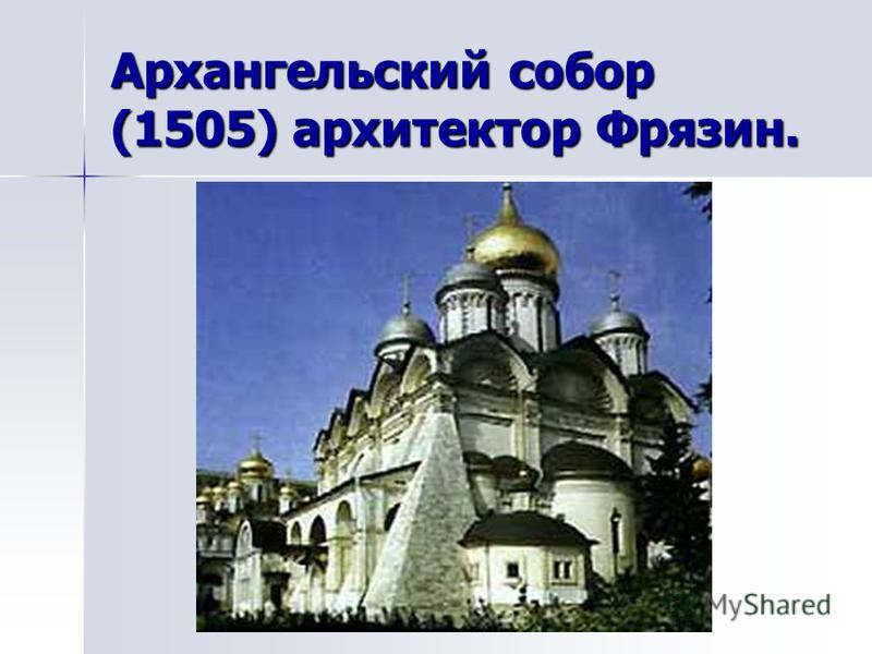 Архангельский собор (1505) архитектор Фрязин.