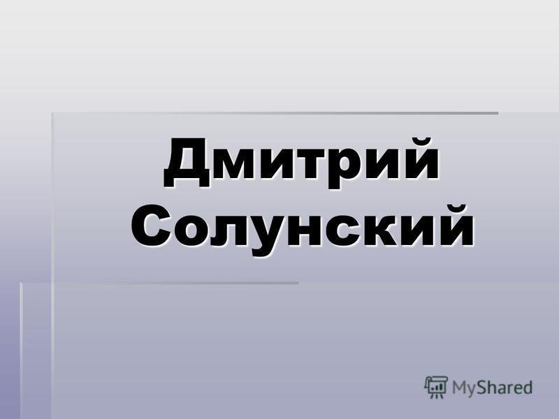 Дмитрий Солунский