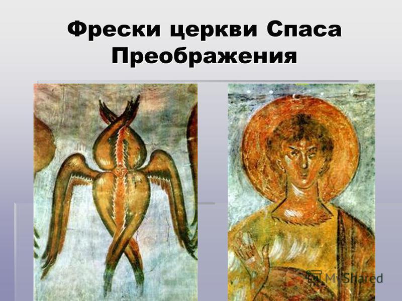 Фрески церкви Спаса Преображения