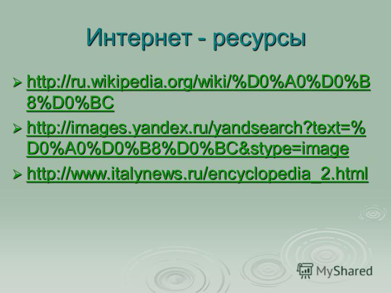 Интернет - ресурсы http://ru.wikipedia.org/wiki/%D0%A0%D0%B 8%D0%BC http://ru.wikipedia.org/wiki/%D0%A0%D0%B 8%D0%BC http://ru.wikipedia.org/wiki/%D0%A0%D0%B 8%D0%BC http://ru.wikipedia.org/wiki/%D0%A0%D0%B 8%D0%BC http://images.yandex.ru/yandsearch?