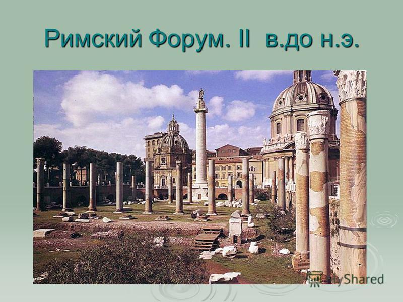 Римский Форум. II в.до н.э.