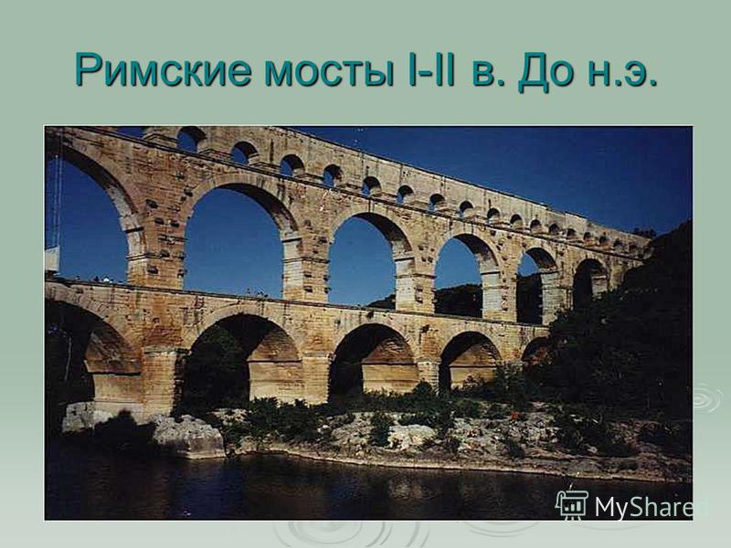 Римские мосты I-II в. До н.э.