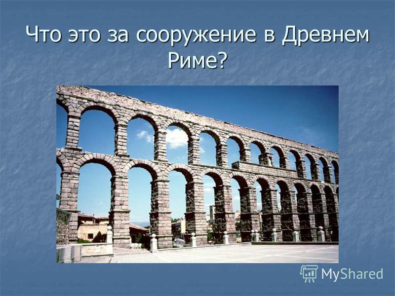 Что это за сооружение в Древнем Риме?