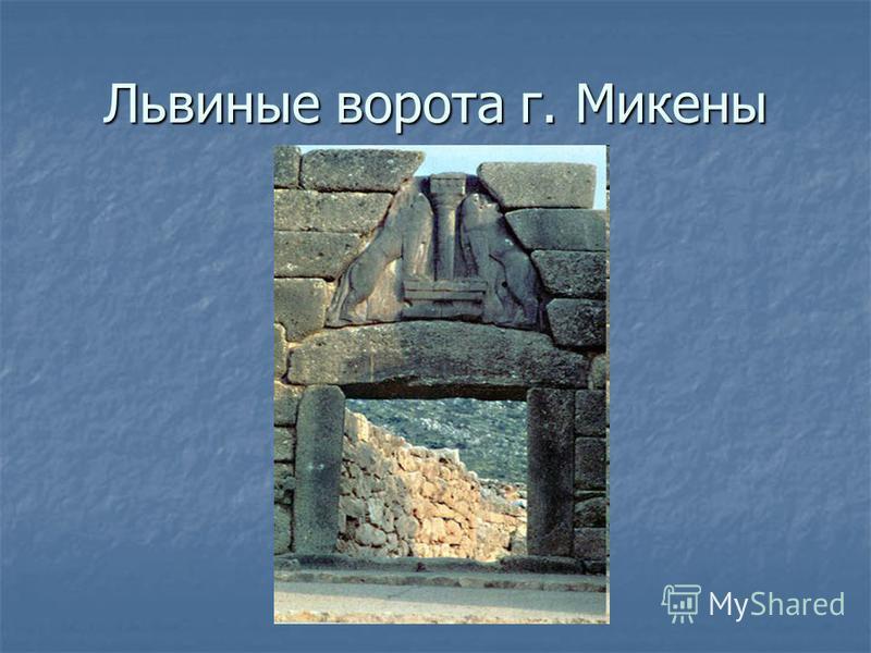 Львиные ворота г. Микены
