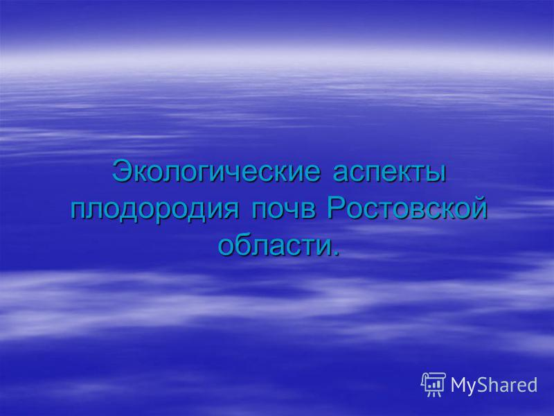 Экологические аспекты плодородия почв Ростовской области.