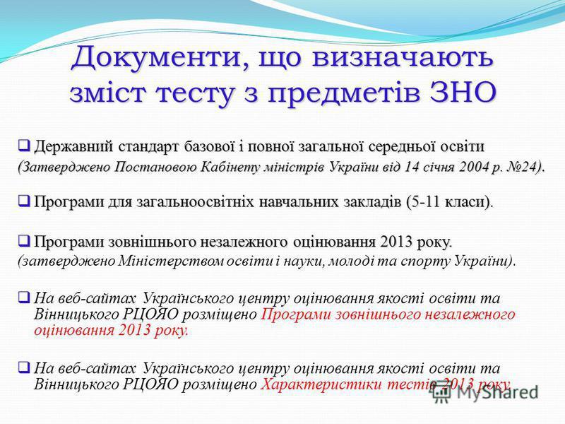 Документи, що визначають зміст тесту з предметів ЗНО Державний стандарт базової і повної загальної середньої освіти Державний стандарт базової і повної загальної середньої освіти ( Затверджено Постановою Кабінету міністрів України від 14 січня 2004 р