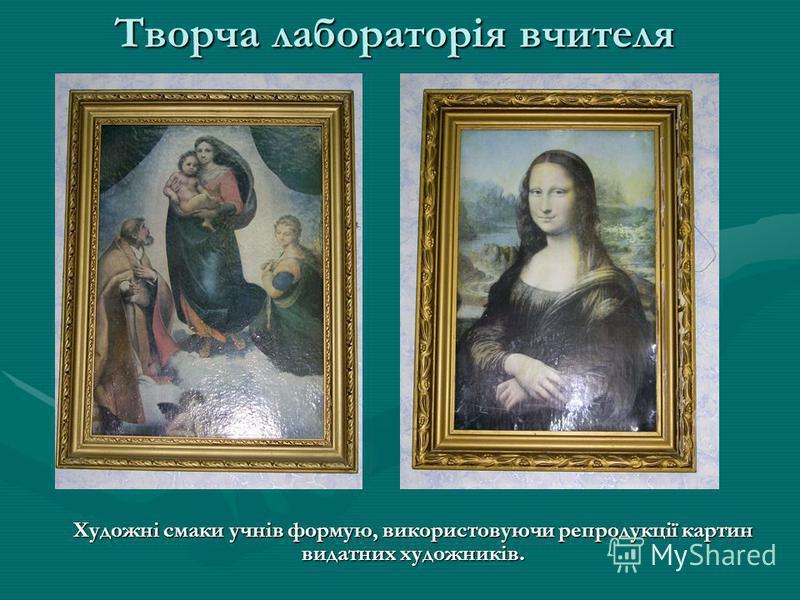 Творча лабораторія вчителя Художні смаки учнів формую, використовуючи репродукції картин видатних художників.