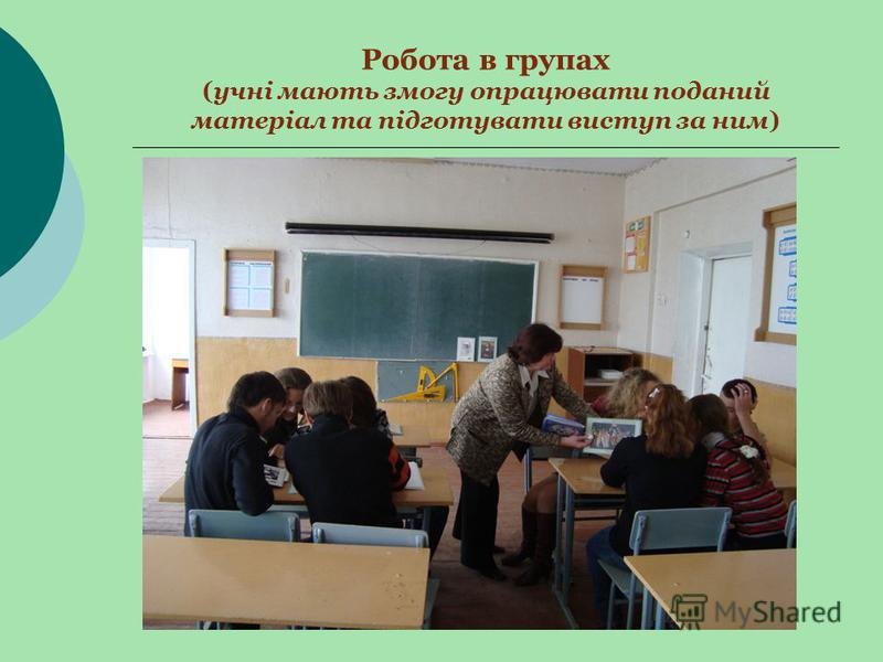 Робота в групах (учні мають змогу опрацювати поданий матеріал та підготувати виступ за ним)
