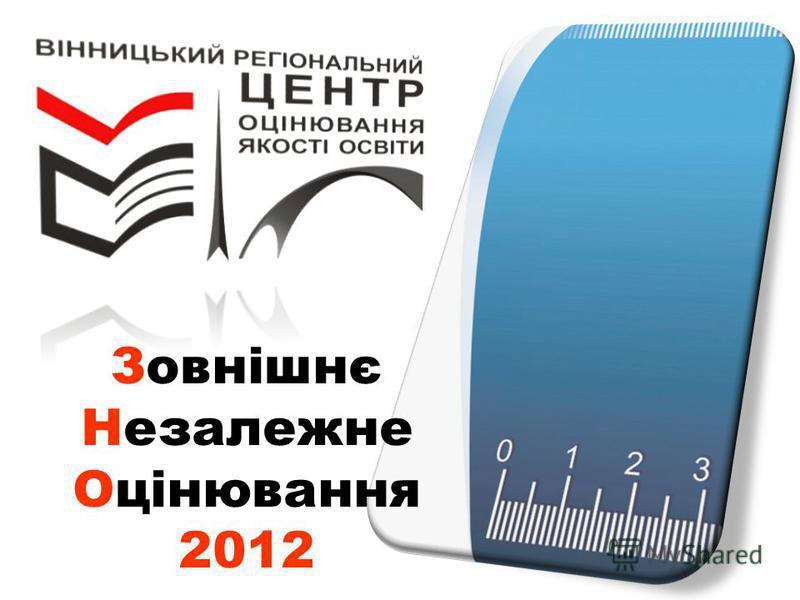 Зовнішнє Незалежне Оцінювання 2012