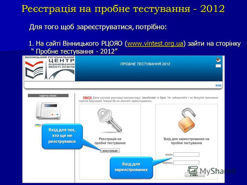 Реєстрація на пробне тестування - 2012 Для того щоб зареєструватися, потрібно: 1. На сайті Вінницького РЦОЯО (www.vintest.org.ua) зайти на сторінку Пробне тестування - 2012 Реєстрація на пробне тестування - 2012 Для того щоб зареєструватися, потрібно