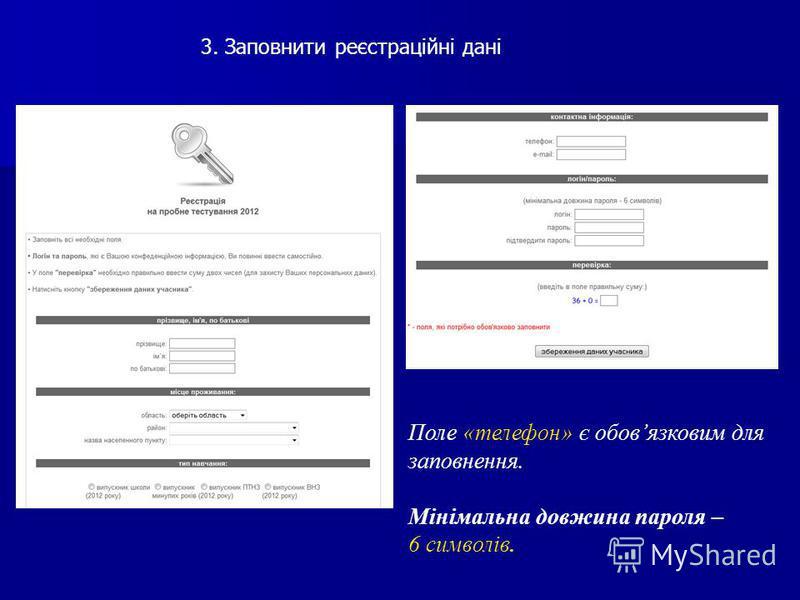 3. Заповнити реєстраційні дані Поле «телефон» є обовязковим для заповнення. Мінімальна довжина пароля – 6 символів.