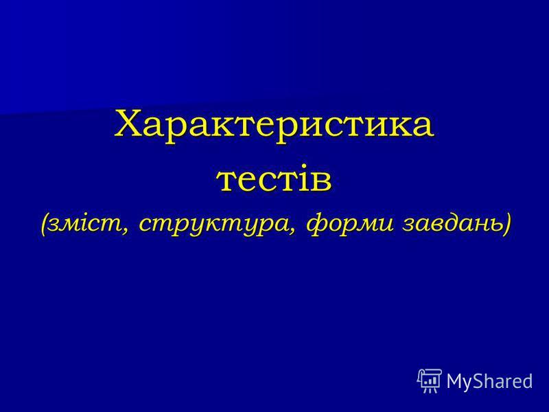 Характеристикатестів (зміст, структура, форми завдань)