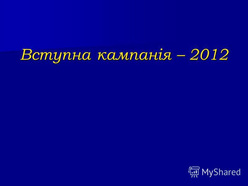 Вступна кампанія – 2012