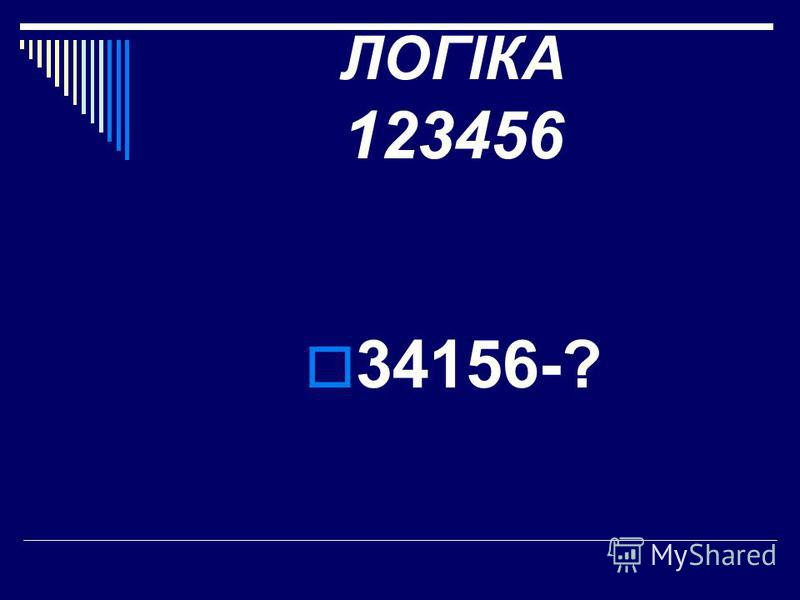 ЛОГІКА 123456 34156-?