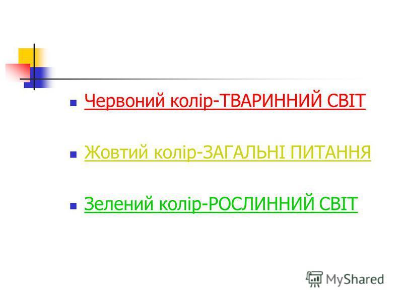 Червоний колір-ТВАРИННИЙ СВІТ Жовтий колір-ЗАГАЛЬНІ ПИТАННЯ Зелений колір-РОСЛИННИЙ СВІТ