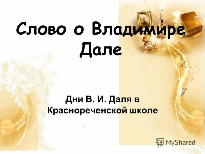 Слово о Владимире Дале Дни В. И. Даля в Краснореченской школе