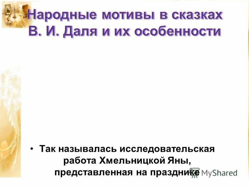 Так называлась исследовательская работа Хмельницкой Яны, представленная на празднике