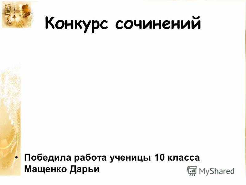 Конкурс сочинений Победила работа ученицы 10 класса Мащенко Дарьи
