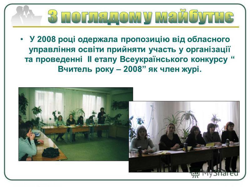 У 2008 році одержала пропозицію від обласного управління освіти прийняти участь у організації та проведенні ІІ етапу Всеукраїнського конкурсу Вчитель року – 2008 як член журі.