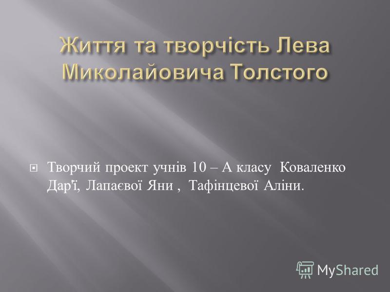 Творчий проект учнів 10 – А класу Коваленко Дар ' ї, Лапаєвої Яни, Тафінцевої Аліни.