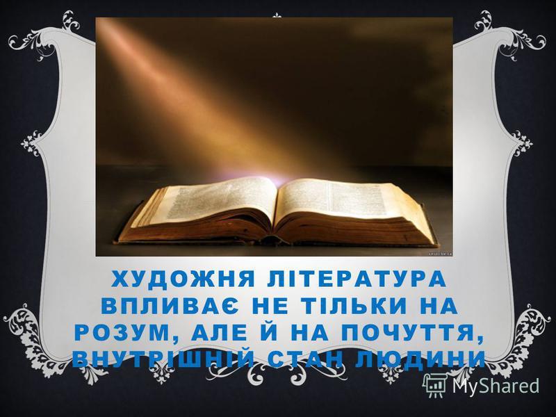 ХУДОЖНЯ ЛІТЕРАТУРА ВПЛИВАЄ НЕ ТІЛЬКИ НА РОЗУМ, АЛЕ Й НА ПОЧУТТЯ, ВНУТРІШНІЙ СТАН ЛЮДИНИ