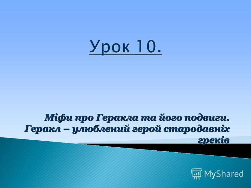 Міфи про Геракла та його подвиги. Геракл – улюблений герой стародавніх греків