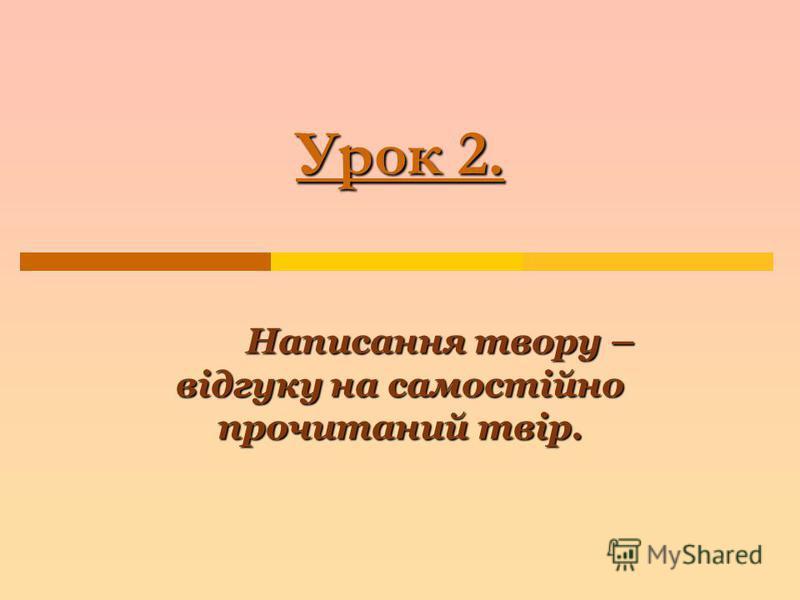 Урок 2. Написання твору – відгуку на самостійно прочитаний твір.