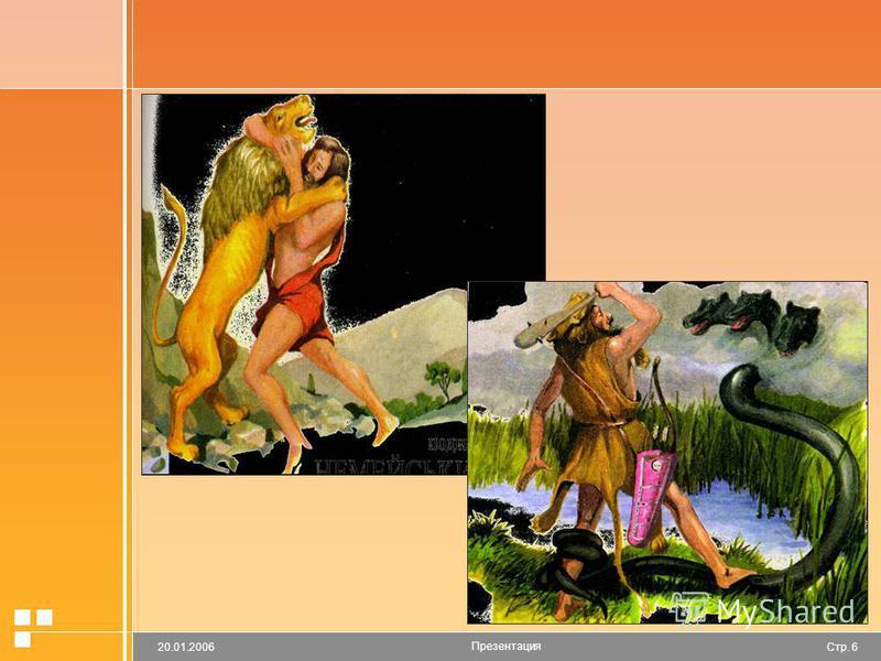 Стр. 620.01.2006 Презентация