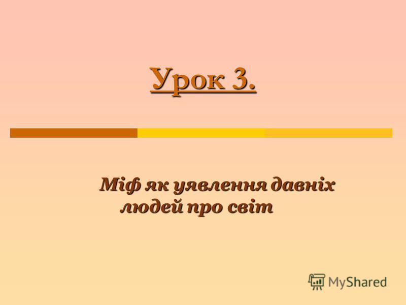Урок 3. Міф як уявлення давніх людей про світ