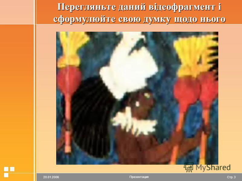 Стр. 320.01.2006 Презентация Перегляньте даний відеофрагмент і сформулюйте свою думку щодо нього