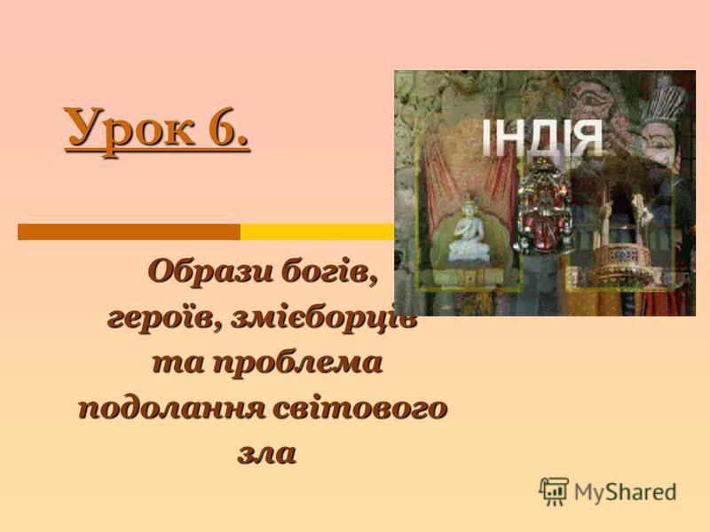 Урок 6. Образи богів, героїв, змієборців та проблема та проблема подолання світового зла зла
