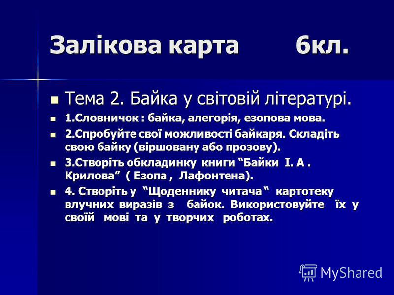 Залікова карта 6кл. Тема 2. Байка у світовій літературі. Тема 2. Байка у світовій літературі. 1.Словничок : байка, алегорія, езопова мова. 1.Словничок : байка, алегорія, езопова мова. 2.Спробуйте свої можливості байкаря. Складіть свою байку (віршован