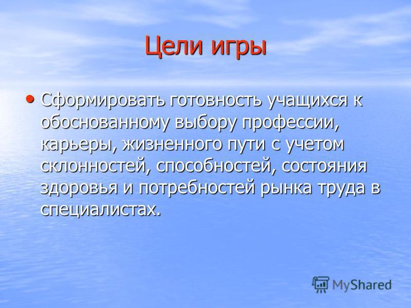 Изменяющаяся структура экономики России влечет за собой и изменение состава профессий. Все большее место занимает в обществе сфера услуг, индивидуализируется стиль жизни и труда, усиливается взаимосвязь между обществом и личностью. Изменяющаяся струк