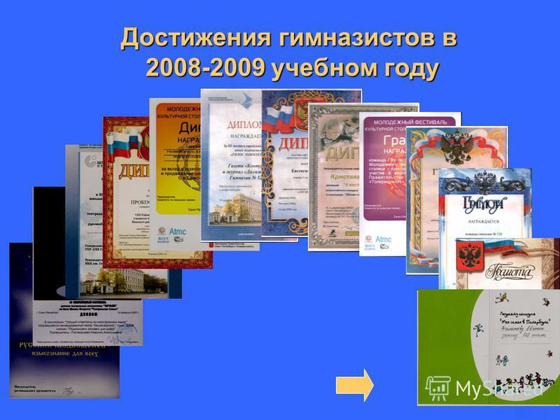 Достижения гимназистов в 2008-2009 учебном году