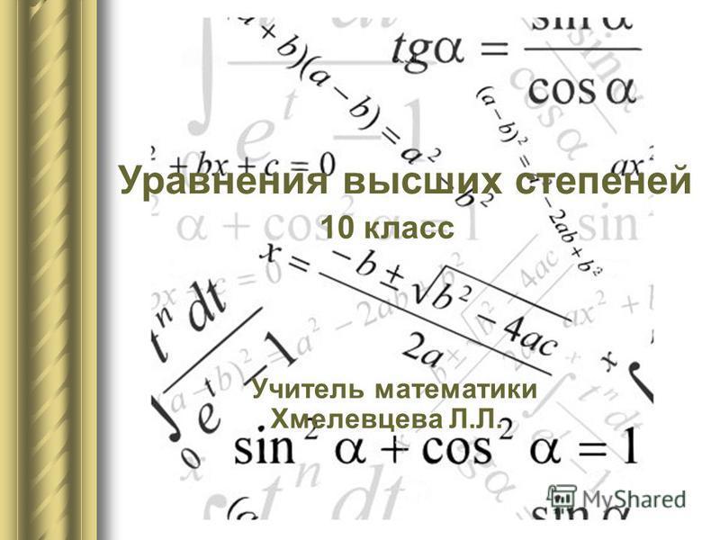 Что обозночает дву член в математике