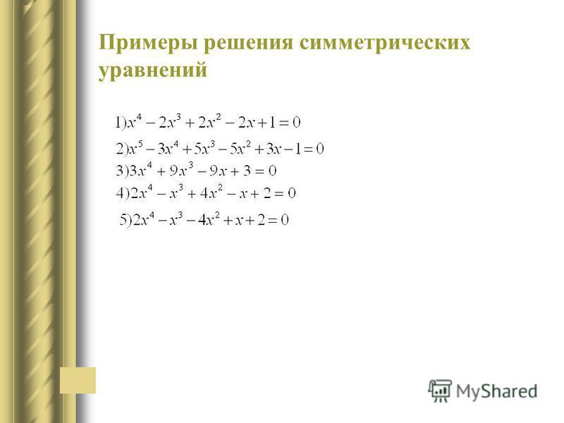 Примеры решения симметрических уравнений