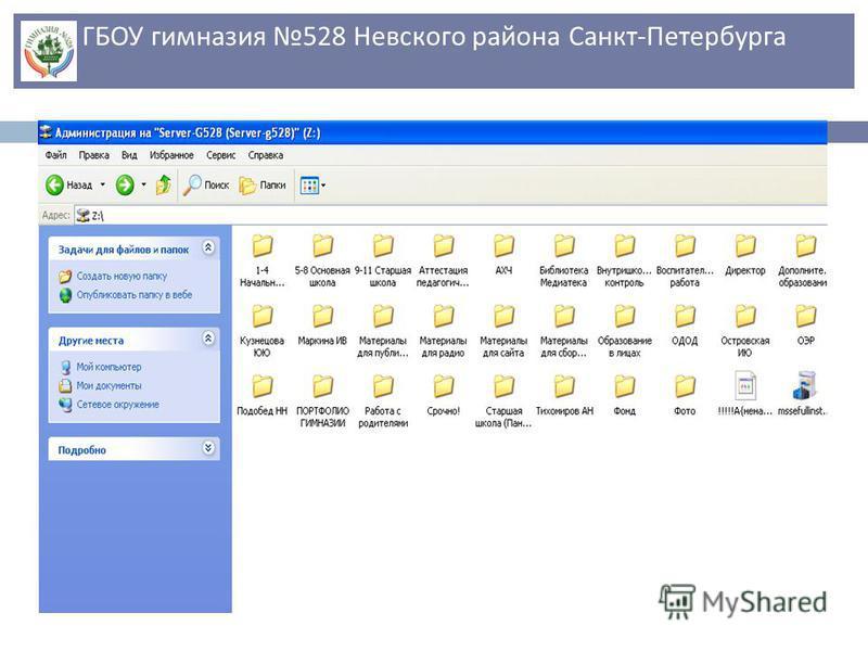 ноябрь, 2011 г. ГБОУ гимназия 528 Невского района Санкт-Петербурга